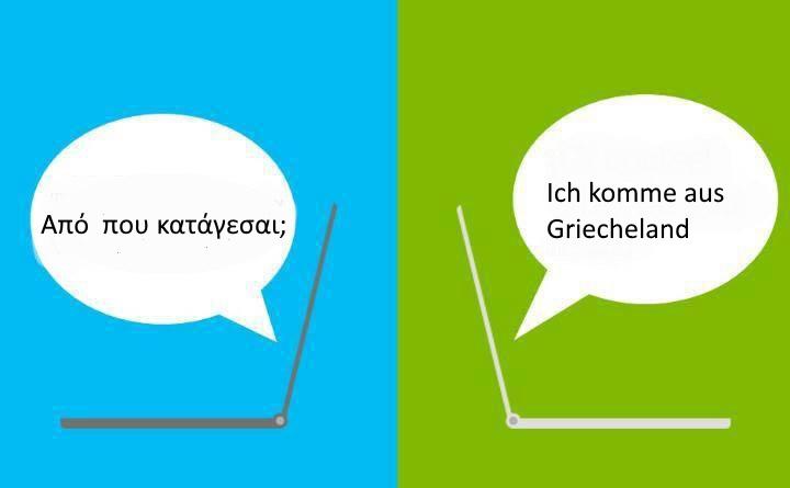 Οι πιο βασικές λέξεις και φράσεις εάν έχεις αποφασίσει να ξεκινήσεις μια νέα ζωή στη Γερμανία